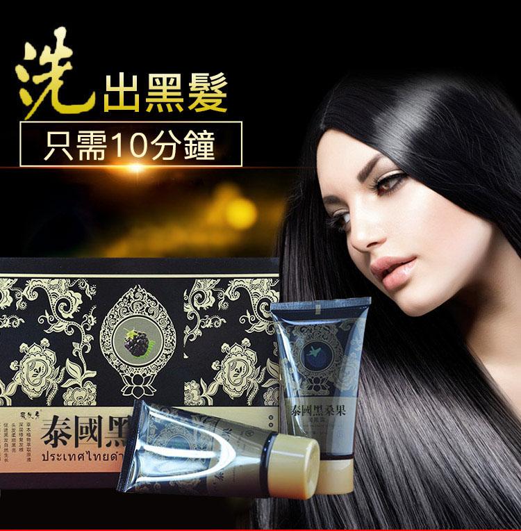 泰國黑桑果潤黑露一洗黑,染髮劑那種最好,白髮染髮劑那種最好,天然染髮劑那種最好